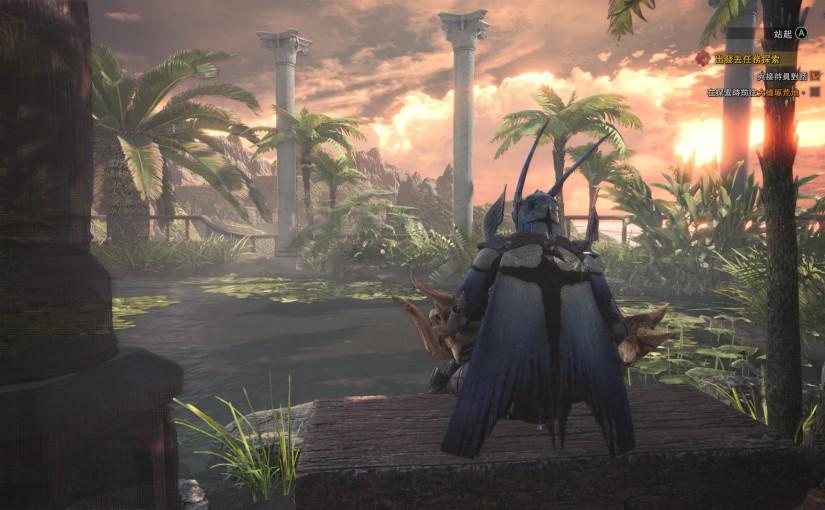 [遊戲]Monster Hunter: World-魔物獵人:世界|大名鼎鼎的遊戲,在LAG一年多後還是入坑了